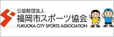 福岡市スポーツ協会
