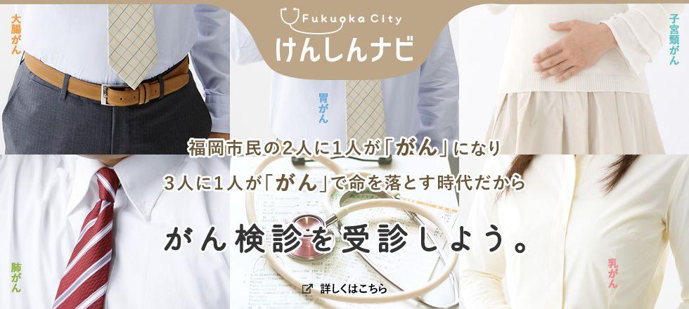 Fukuoka City けんしんナビ