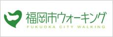福岡市ウォーキング