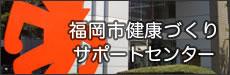 福岡市健康づくりサポートセンター