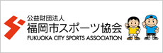 公益財団法人福岡市スポーツ協会