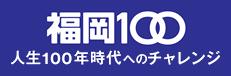 福岡100