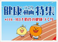 オンライン運動会2020