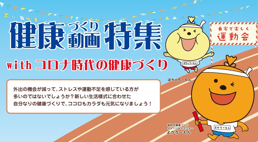 福岡市健康づくりオンライン運動会
