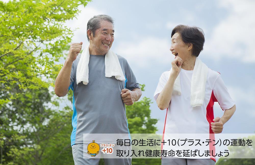 毎日の生活にプラス・テンの運動を取り入れ健康寿命を延ばしましょう